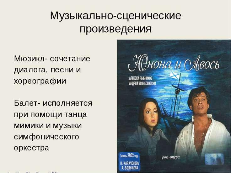 Музыкально-сценические произведения http://ru.wikipedia.org/wiki/%CC%FE%E7%E8...