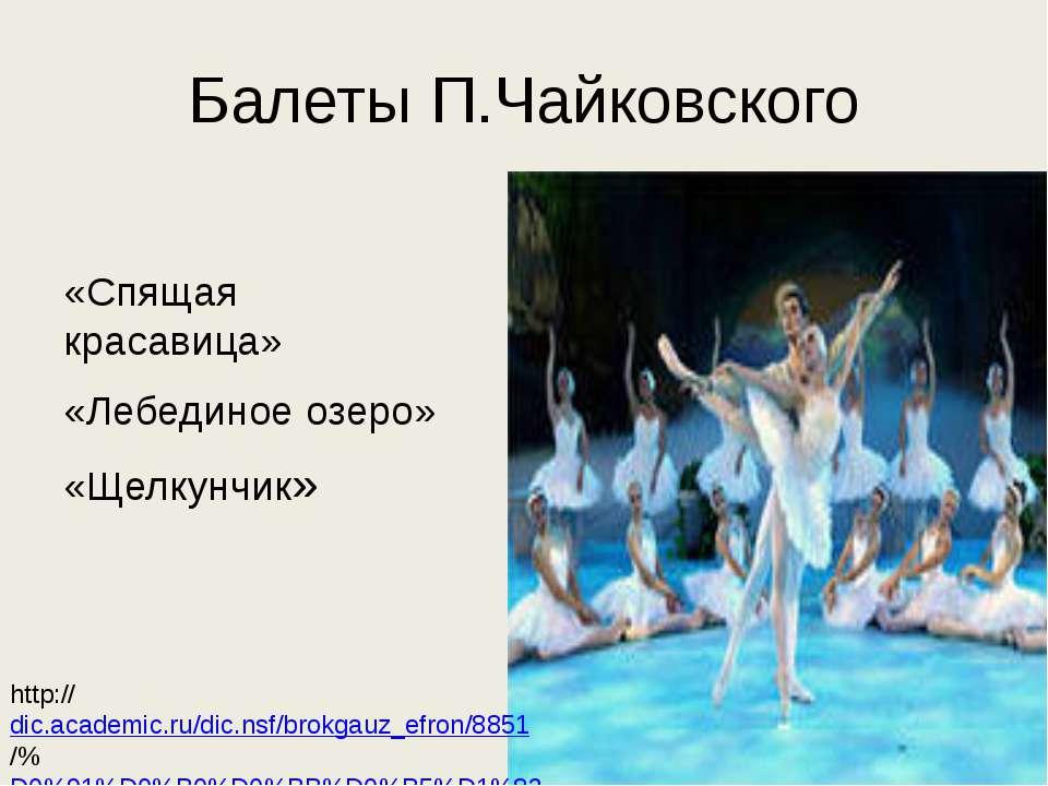 Балеты П.Чайковского «Спящая красавица» «Лебединое озеро» «Щелкунчик» http://...