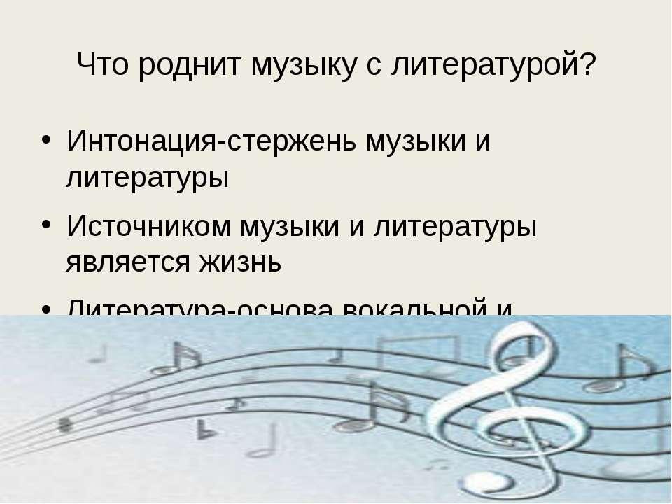 Что роднит музыку с литературой? Интонация-стержень музыки и литературы Источ...