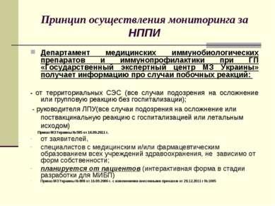 Принцип осуществления мониторинга за НППИ Департамент медицинских иммунобиоло...