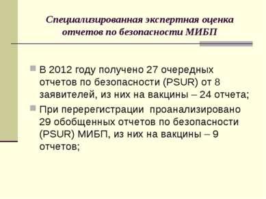 Специализированная экспертная оценка отчетов по безопасности МИБП В 2012 году...