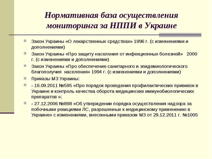 Нормативная база осуществления мониторинга за НППИ в Украине Закон Украины «О...