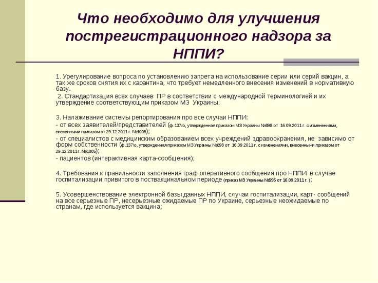 Что необходимо для улучшения пострегистрационного надзора за НППИ? 1. Урегули...