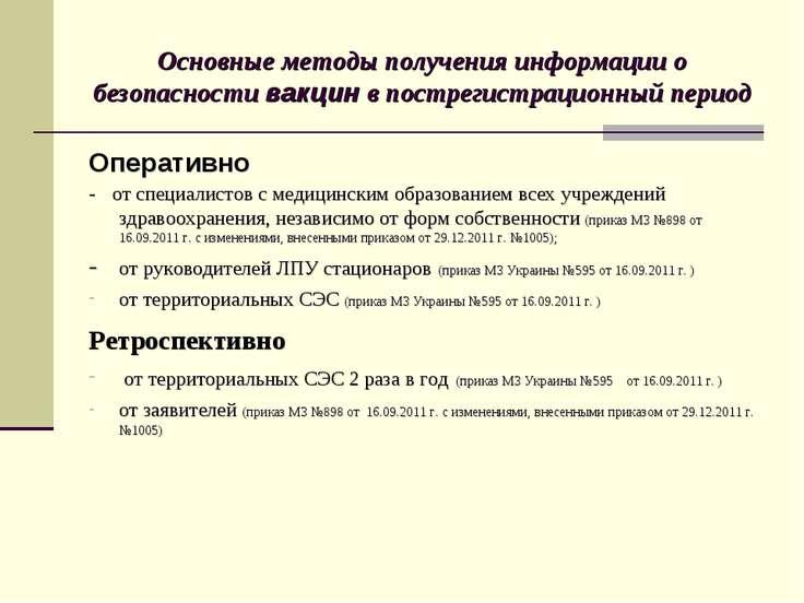 Основные методы получения информации о безопасности вакцин в пострегистрацион...