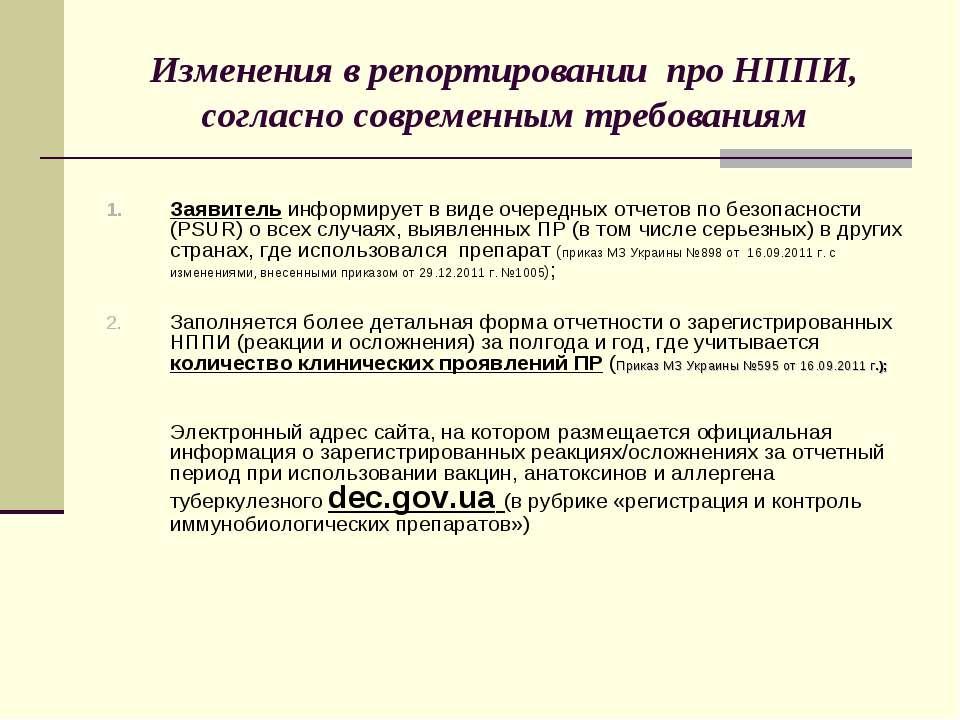 Изменения в репортировании про НППИ, согласно современным требованиям Заявите...