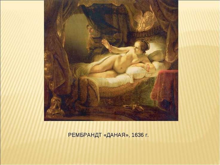 РЕМБРАНДТ «ДАНАЯ», 1636 г.