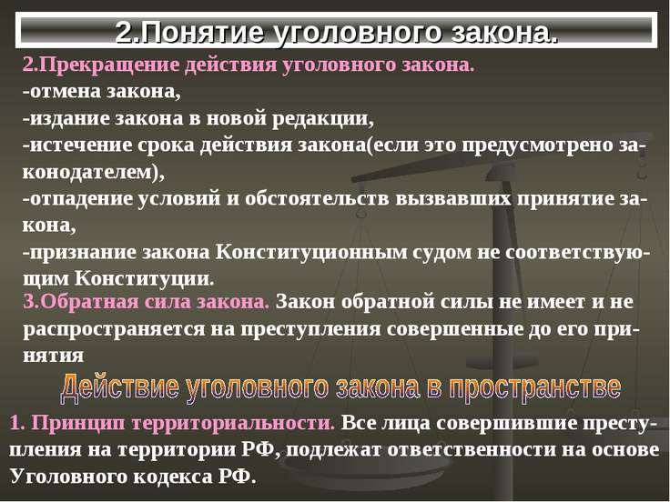 2.Понятие уголовного закона. 2.Прекращение действия уголовного закона. -отмен...