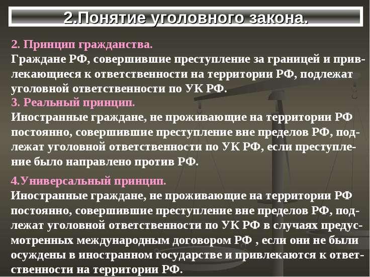 2.Понятие уголовного закона. 2. Принцип гражданства. Граждане РФ, совершившие...
