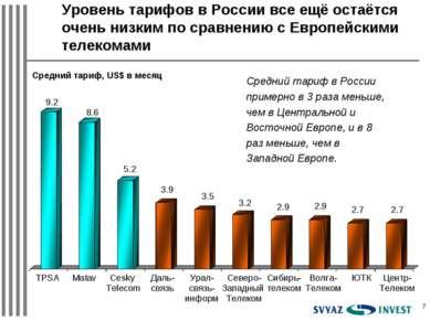 * Уровень тарифов в России все ещё остаётся очень низким по сравнению с Европ...