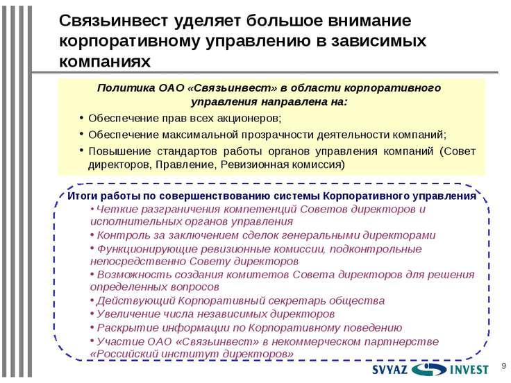 * Связьинвест уделяет большое внимание корпоративному управлению в зависимых ...