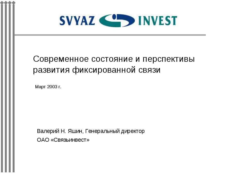 Современное состояние и перспективы развития фиксированной связи Март 2003 г....