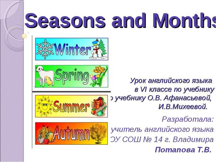 Seasons and Months Разработала: учитель английского языка МОУ СОШ № 14 г. Вла...