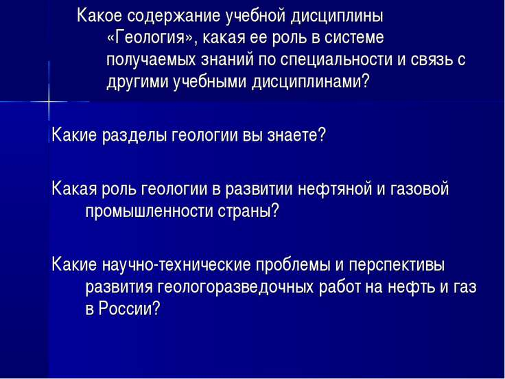 Какое содержание учебной дисциплины «Геология», какая ее роль в системе получ...