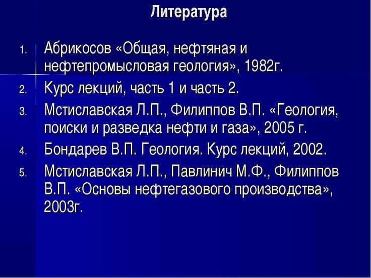 Литература Абрикосов «Общая, нефтяная и нефтепромысловая геология», 1982г. Ку...