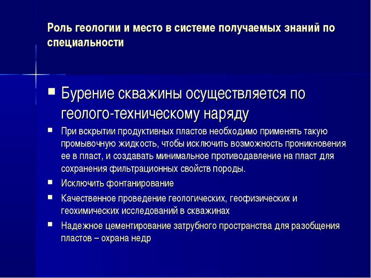 Роль геологии и место в системе получаемых знаний по специальности Бурение ск...
