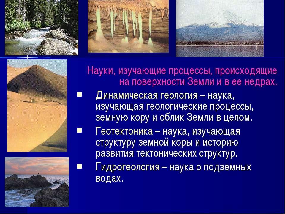 Науки, изучающие процессы, происходящие на поверхности Земли и в ее недрах. Д...
