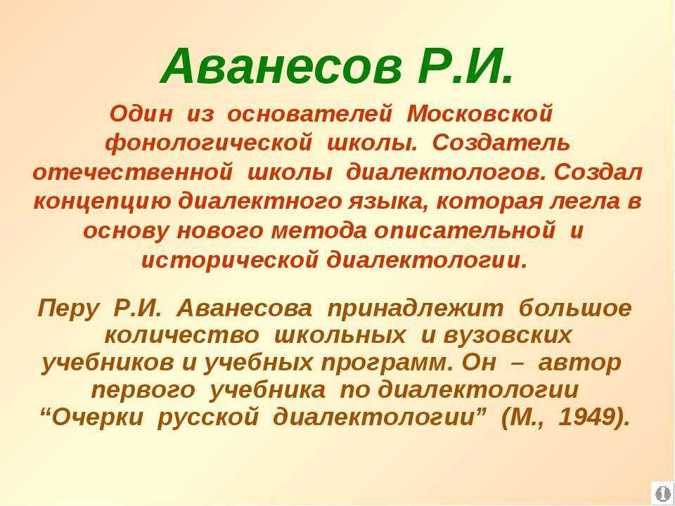 Аванесов Р.И. Один из основателей Московской фонологической школы. Создатель ...