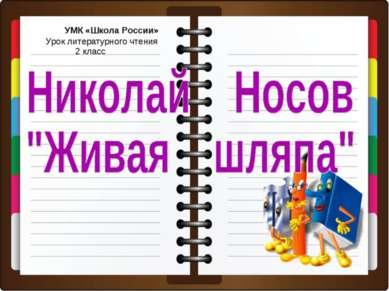 УМК «Школа России» Урок литературного чтения 2 класс