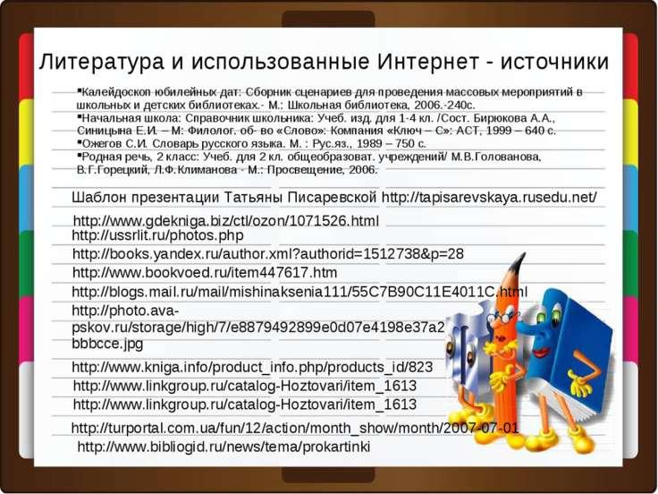 Шаблон презентации Татьяны Писаревской http://tapisarevskaya.rusedu.net/ http...