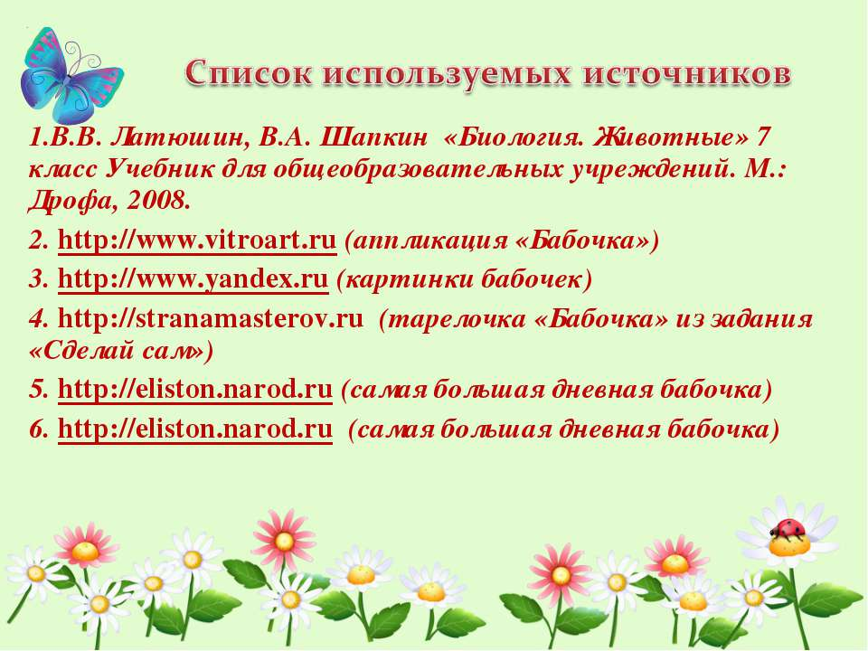 1.В.В. Латюшин, В.А. Шапкин «Биология. Животные» 7 класс Учебник для общеобра...