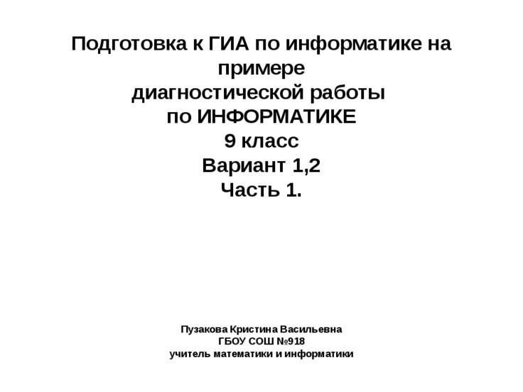 Подготовка к ГИА по информатике на примере диагностической работы по ИНФОРМАТ...