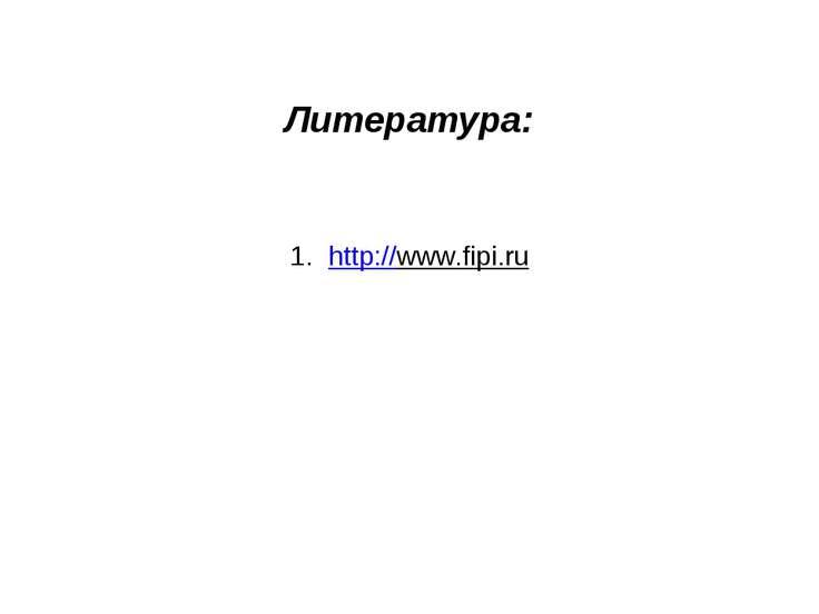 Литература: 1. http://www.fipi.ru
