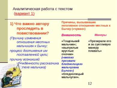Аналитическая работа с текстом (вариант 1) 1) Что важно автору проследить в п...