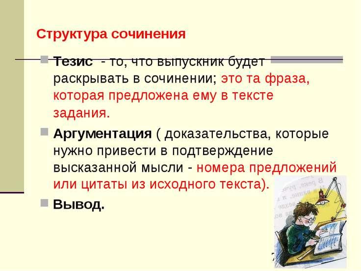 Структура сочинения Тезис - то, что выпускник будет раскрывать в сочинении; э...