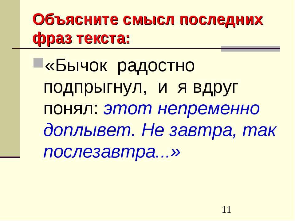 Объясните смысл последних фраз текста: «Бычок радостно подпрыгнул, и я вдруг ...