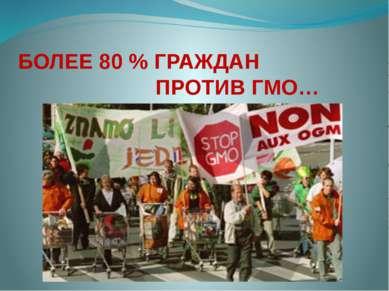 БОЛЕЕ 80 % ГРАЖДАН ПРОТИВ ГМО…