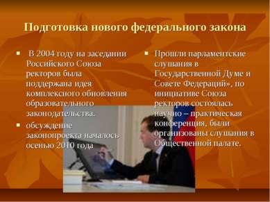 Подготовка нового федерального закона В 2004 году на заседании Российского Со...