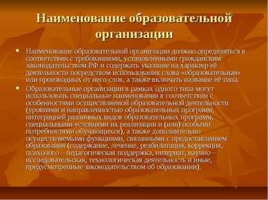 Наименование образовательной организации Наименование образовательной организ...