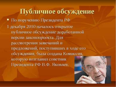 Публичное обсуждение По поручению Президента РФ 1 декабря 2010 началось откры...