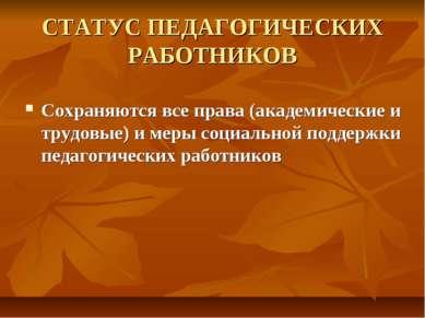 СТАТУС ПЕДАГОГИЧЕСКИХ РАБОТНИКОВ Сохраняются все права (академические и трудо...