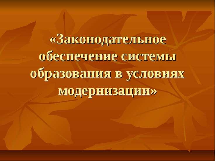 «Законодательное обеспечение системы образования в условиях модернизации»