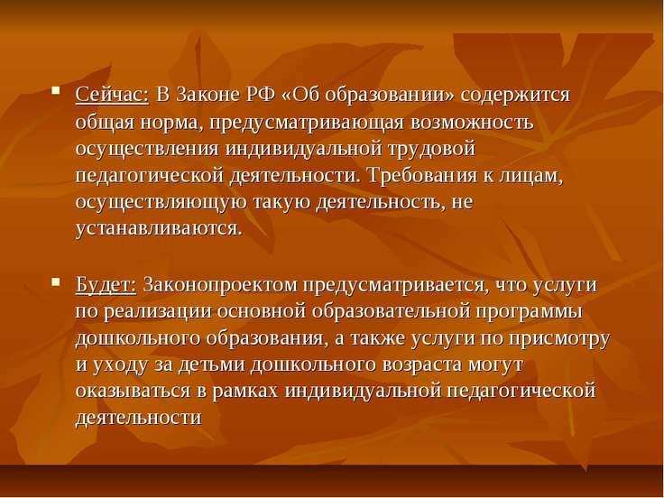 Сейчас: В Законе РФ «Об образовании» содержится общая норма, предусматривающа...