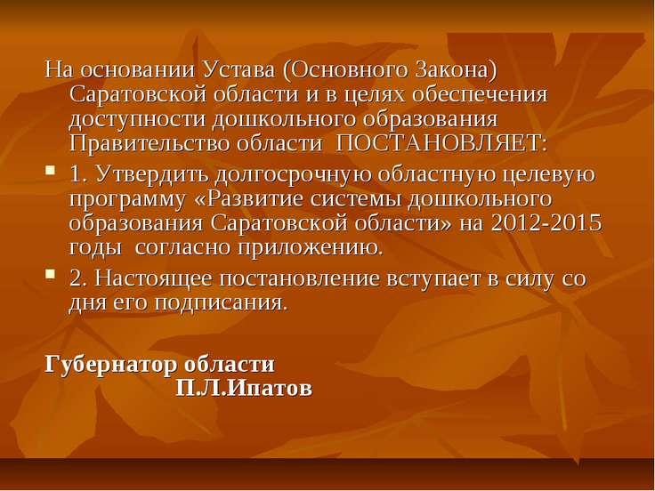 На основании Устава (Основного Закона) Саратовской области и в целях обеспече...