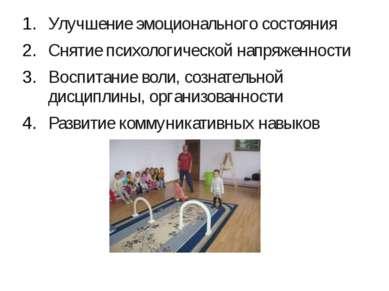 Познавательная деятельность (теоретическая часть занятия); Двигательные упраж...