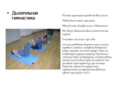 Дыхательные упражнения: нетрадиционные методы рисования («Веселый ветерок»); ...