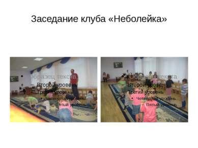 Фотоприложение Игровые физкультурные занятия