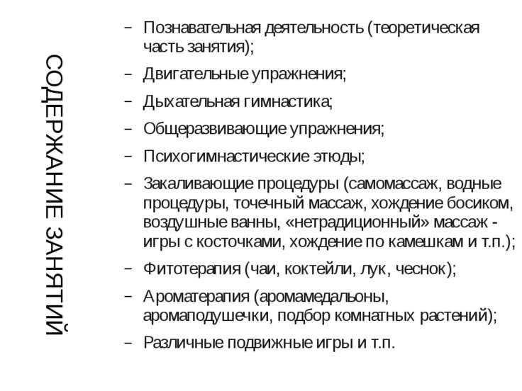 РЕКОМЕНДАЦИИ ПО ИСПОЛЬЗОВАНИИ СПЕЦИФИЧЕСКИХ УПРАЖНЕНИЙ Проведение массажа и р...