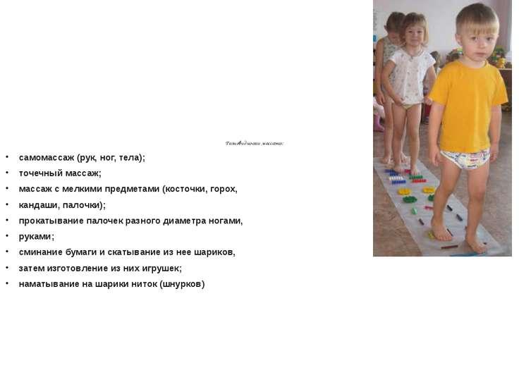 Закаливание водой: Ручные ванны (с заданием по карточкам по указанию с мелким...