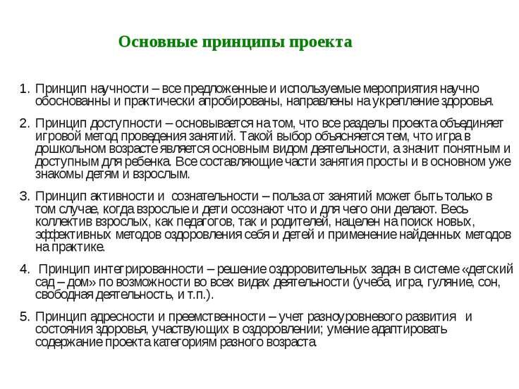 Основные направления проекта.