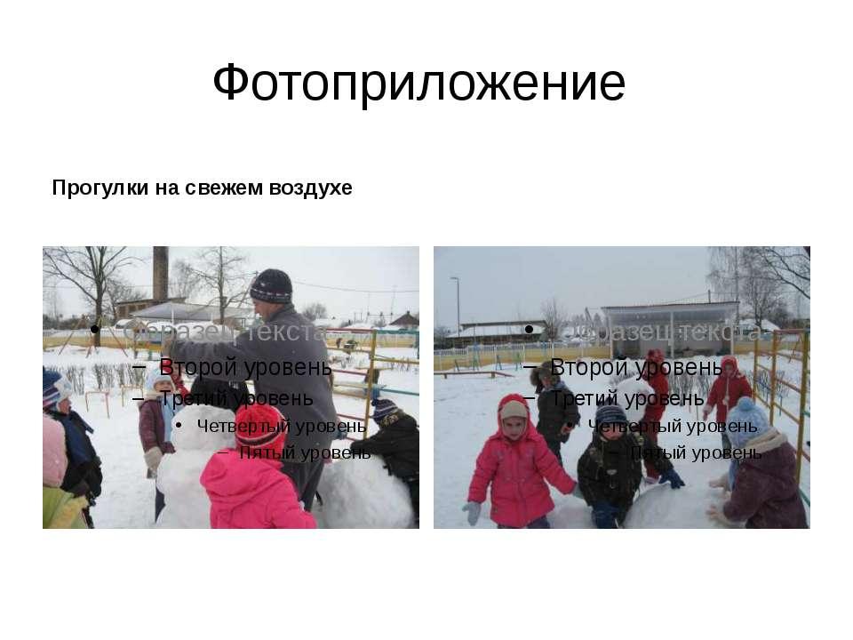 Фотоприложение От теории к практике. Ознакомление с лыжами