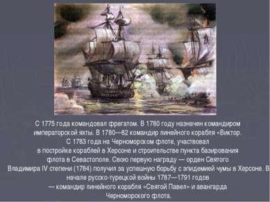 С 1775 года командовал фрегатом. В 1780 году назначен командиром императорско...