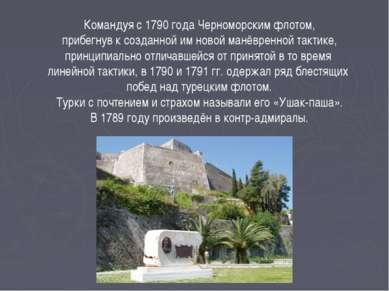 Командуя с 1790 года Черноморским флотом, прибегнув к созданной им новой манё...