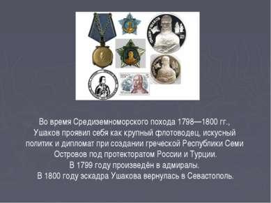 Во время Средиземноморского похода 1798—1800 гг., Ушаков проявил себя как кру...