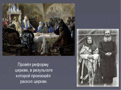 Провёл реформу церкви, в результате которой произошёл раскол церкви.
