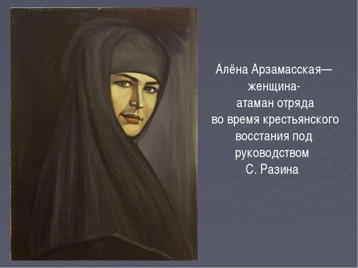 Алёна Арзамасская— женщина- атаман отряда во время крестьянского восстания по...