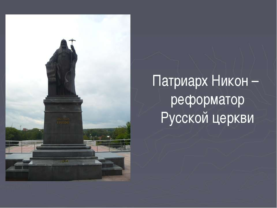 Патриарх Никон – реформатор Русской церкви